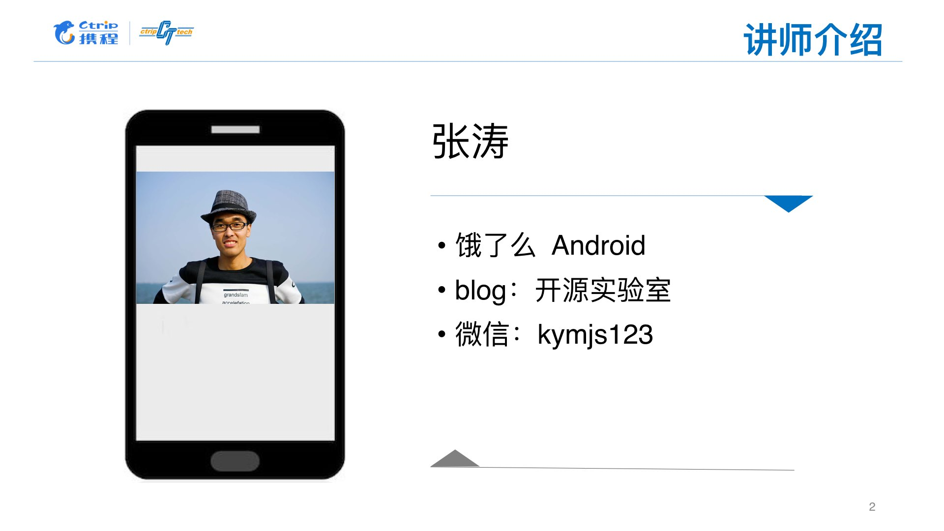 Android 模块化